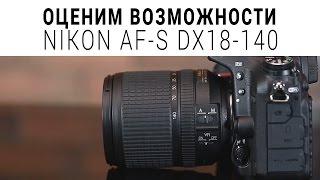 Огляд Никон НИККОР АФ-з DX18-140мм f:3.5-5.6G Ед ВР