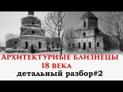 Архитектурные близнецы 18 века. Старая карта. Детальный разбор.