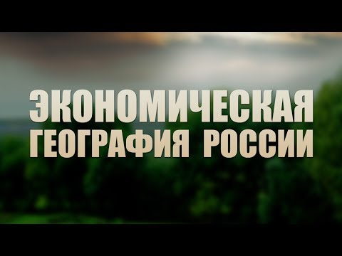 Экономическая география России. Лекция 1. Общая экономико-географическая характеристика РФ