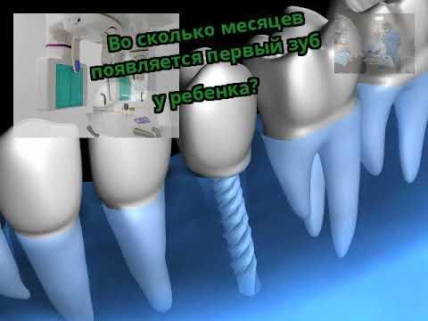 Во сколько месяцев появляется первый зуб у ребенка?