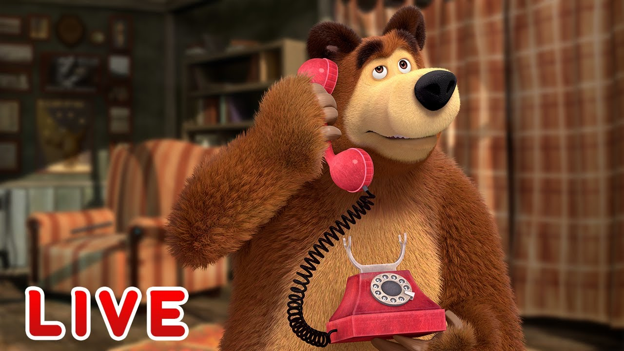🔴 LIVE STREAM 🎬 Masha and the Bear 🐻👱♀️ Better call Masha! 📞
