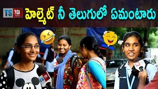Hydarabad Girls funny answers on logical questions || funny pranks ||ts19 media||