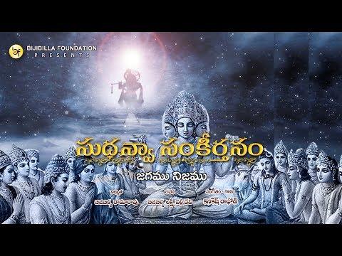 Jagamu Nijamu - Kanakesh Rathod