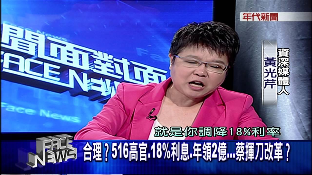 0815新聞面對面》PART4(黨職併公職領18% 綠委:停發並追繳!胡:綠色恐怖) - YouTube