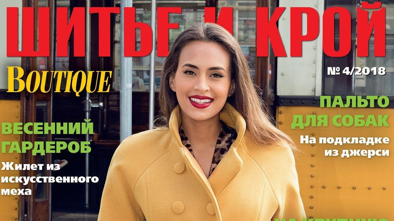 журнал мод для питомцев выкройки жилета