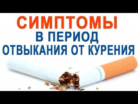 Симптомы в период отвыкания от курения!