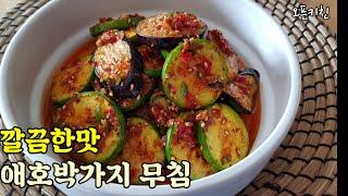 기름에 볶지말고 깔끔하게 무쳐보세요 / 애호박 가지무침 /Feat.알토란 Zucchini & Eggp…
