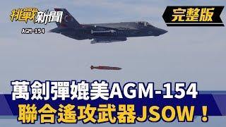 【挑戰新聞】遙攻利器!萬劍彈媲美AGM-154 聯合遙攻武器JSOW! 2019.04.25