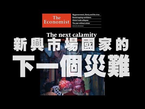 '20.04.01【財經起床號】丁學文談「經濟學人:新興市場國家的下一個災難」