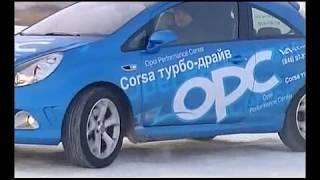 тест Opel Corsa OPC www.skorost-tv.ru