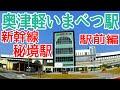 【新幹線秘境駅】奥津軽いまべつ駅③森と畑の駅前編【北海道新幹線】