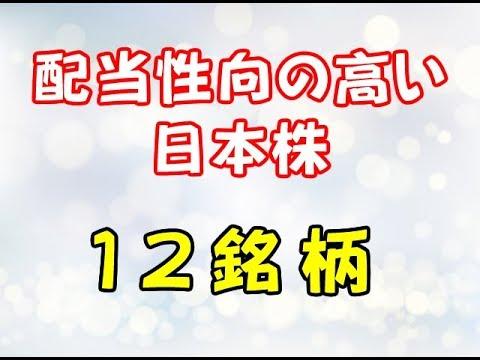 配当性向の高い日本株12銘柄