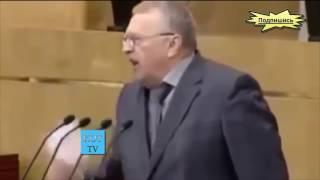 Жириновский Орет! Вон!Вон!Жесть! Пропадите вы пропадом!Подлость!Гадость!Преступники!Шок!Ужас!