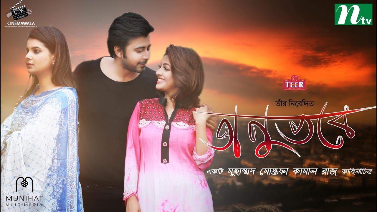 ONUVOBE | Afran NIsho | Monalisa | Sabnam Faria | Eid Drama 2018 (PROMO) New Full HD