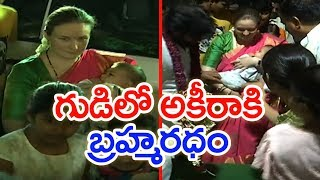Pawan Kalyan Family Unseen Video Inside Dashavatara Venkateswara Swamy Temple | MAHAA Entertainment