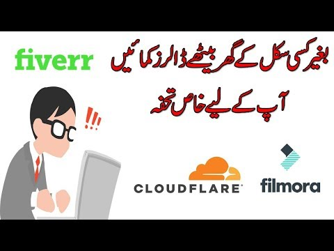 How to earn money on fiverr without skills || Online Earning || Part 1
