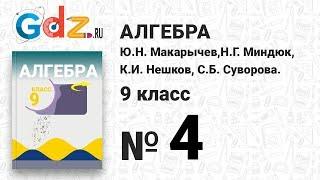 № 4 - Алгебра 9 класс Макарычев
