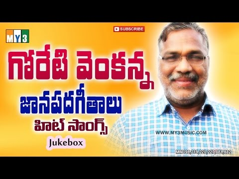 Goreti Venkanna Janapada Geethalu Hit Songs | Goreti Venkanna Latest songs | Jukebox
