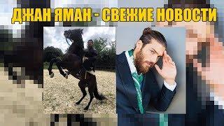 СВЕЖИЕ НОВОСТИ! ДЖАН ЯМАН в сериале ВОСКРЕСШИЙ ОСМАН ?!