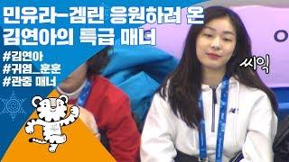 피겨여왕 김연아의 '민유라-겜린' 특급 응원...100가지 응원표정은 덤/비디오머그 평창