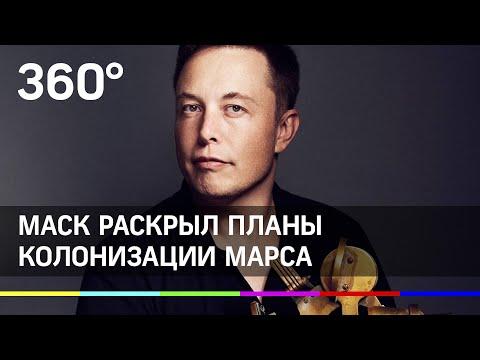 Илон Маск: на Марс полетит 1 млн человек, многие бесплатно, и все без медсправок