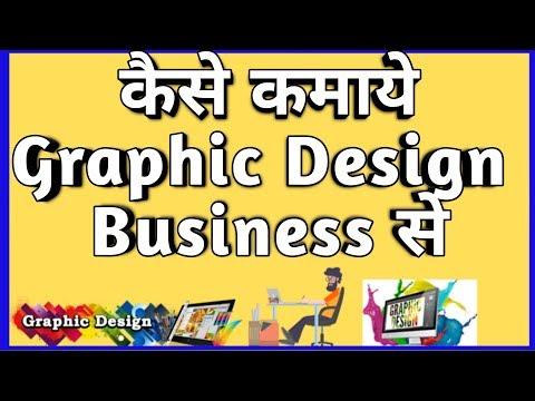 Start Graphic Designing Business जाने हिंदी मे thumbnail