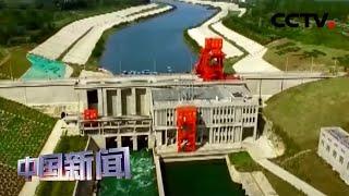 [中国新闻] 南水北调中线工程向天津供水突破50亿立方米 | CCTV中文国际
