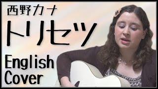 Gambar cover 西野カナ / トリセツ (English Cover)