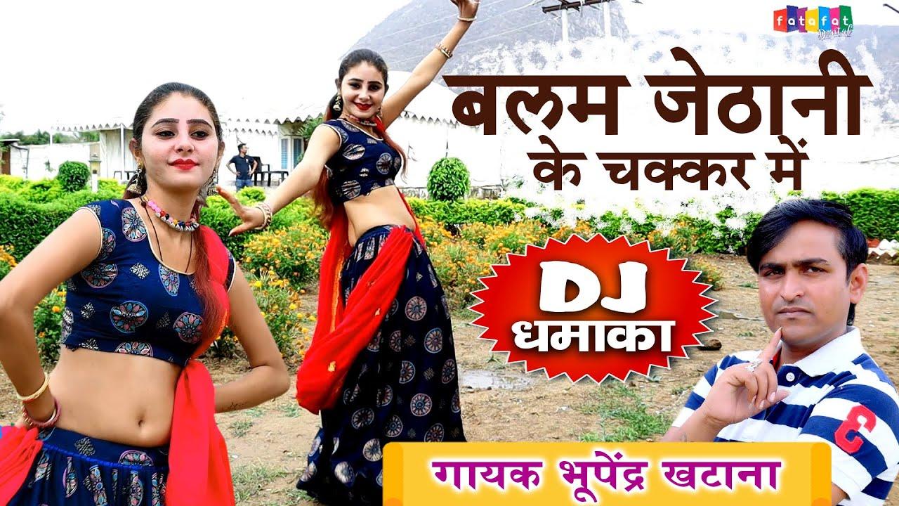 Download बलम जेठानी के चक्कर में का लिख दी राम मुक्कदर में - भूपेंद्र खटाना न्यू सॉन्ग Dj रसिया -Muskan Dance