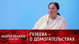 """Лариса Гузеева – о сексуальных домогательствах: """"Это ад!"""" @Прямой эфир"""
