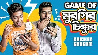 New Bangla Funny Video 2018 | Chicken Scream Game | Game Challenge | Madology | Funny Game Moments