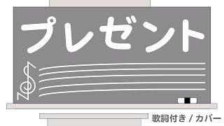 SEKAI NO OWARI「プレゼント」【歌詞付き】セカオワ「Present」cover