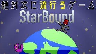 次に流行るとウワサのゲーム。【StarBound】《レンガ塔男爵》
