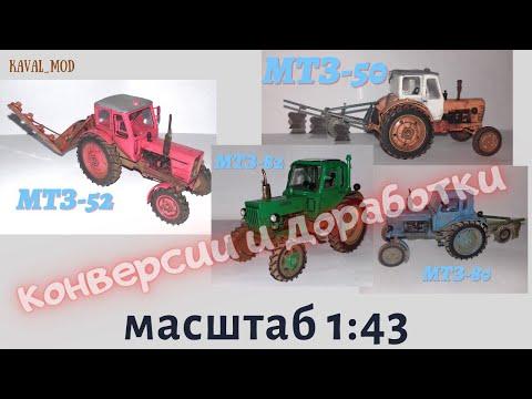 конверсии, доработки тракторов МТЗ-50, МТЗ-52, МТЗ-80, МТЗ-82