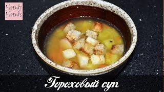Гороховый суп в мультиварке |  Быстро, вкусно, просто | Видеорецепт от Handy Hands