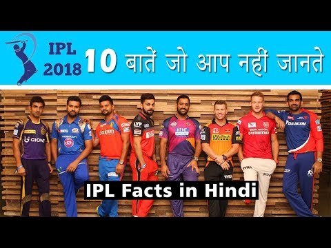 10 Interesting facts and Records about IPL : Indian Premier League (2018) हिन्दी   English Subtitle