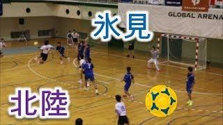氷見VS北陸!!高校ハンドボール(handball)!!サニックスカップ!!男子決勝・前半!!