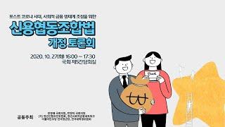 2020.10.27_신협법 개정 토론회