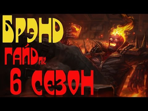 видео: league of legends - brand (Брэнд) Мид 6 сезон, патч 6.16