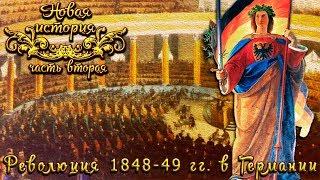 Революция 1848-49 годов в Германии  (рус.) Новая история