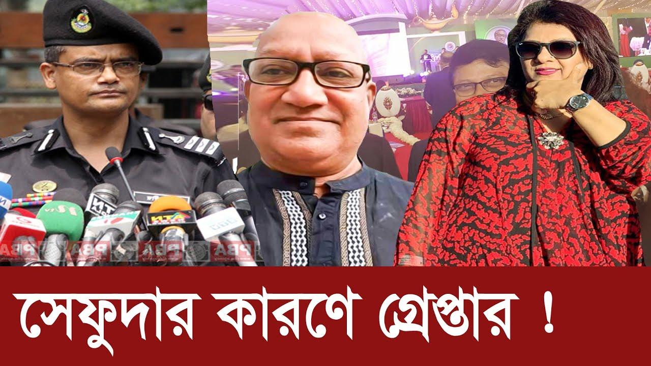 সেফুদার কারনে গ্রেপ্তার হলেন হেলেনা   Helena Jahangir   Sefat Ullah   Bangla Media   
