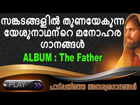 Nonstop Christian Devotional Songs | Malayalam Christian Devotional Songs