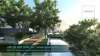 Недвижимость в Таиланде. Клубный жилой комплекс бизнес класса в Бангкоке(, 2014-06-22T12:39:28.000Z)