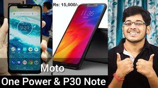 Moto P30 Note, Moto ONE POWER / Best Phone Under 15000 India 2018 / Motorola