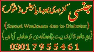 Sugar ki Waja se Mardana Kamzori ka kamyab ilaj in Urdu  03017955461