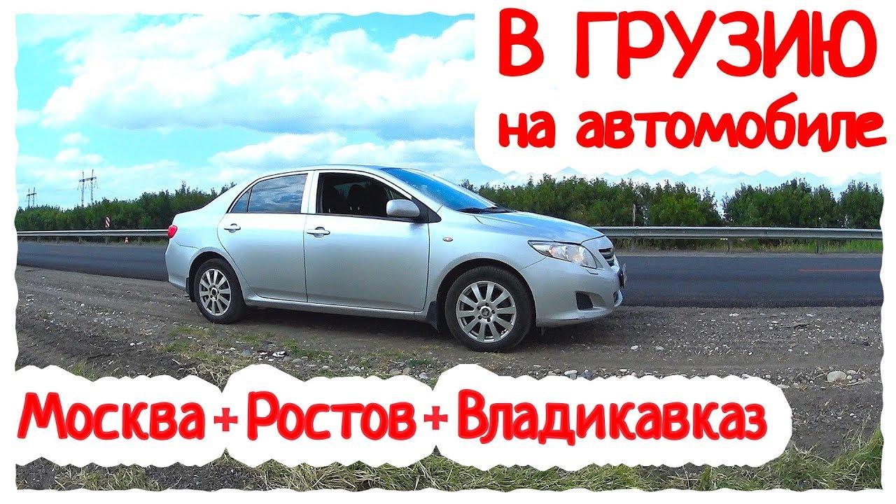 По дороге в Грузию   Москва-Ростов-Владикавказ   туристические путешествия из ростова