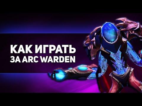видео: КАК ИГРАТЬ ЗА arc warden'a