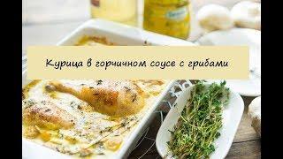 Курица в горчичном соусе с грибами .Нежная голень с золотой хрустящей корочкой и ароматным соусом.