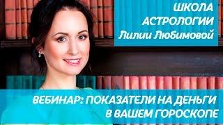 видео сайт профессионального астролога