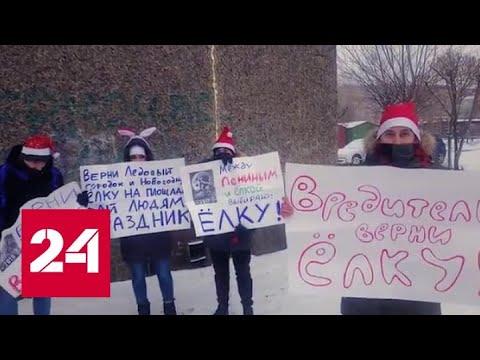 Губернатор Хакасии запретил елку на главной площади - Россия 24